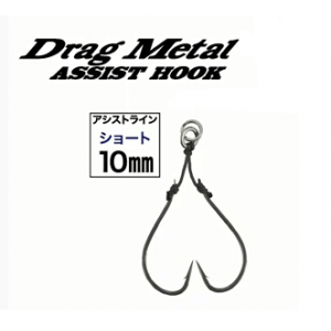 Drag Metal Hayagake Assist Hook 10mm - Rear/zadnja (DM-HWR)