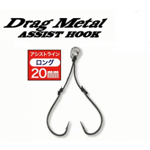 Drag Metal Hayagake Assist Hook 20mm - front/prednja DM-HWF