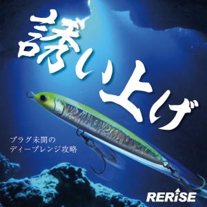 RERISE sinking 130mm/70gr